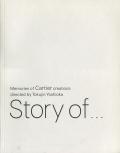 「Story of…」カルティエ・クリエイション—めぐり逢う美の記憶 展 図録