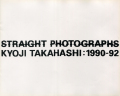 kyoji takahashi straight photographs