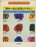 田中一光の文字とデザイン