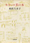 栃折久美子 モロッコ革の本