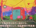 東京Y字路 横尾忠則