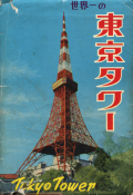 東京タワー ポストカード6葉入