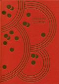 ウィーンの夢と憧れ—世紀末のグラフィック・アート 展 図録