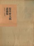 安井曾太郎素描集