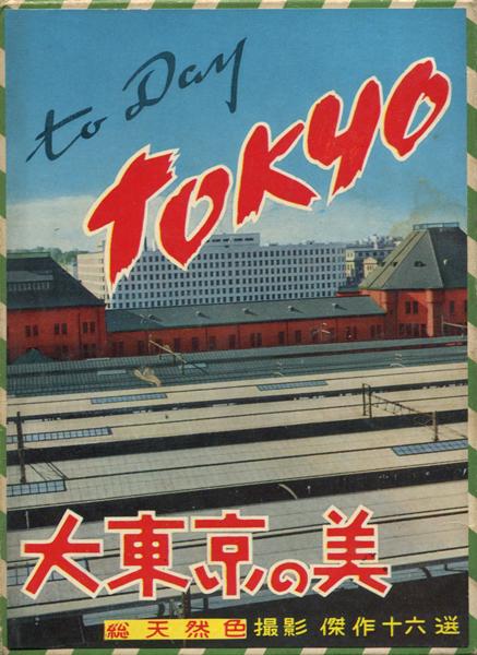 大東京の美 ポストカード12葉入