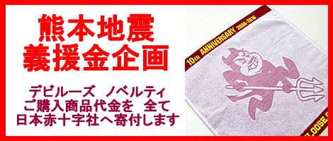 (大きいサイズ メンズ 通販 デビルーズ)熊本地震義援金企画