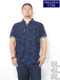 (大きいサイズ メンズ 通販 デビルーズ)CREATION CUBE カモフラプリント スキッパー 半袖ポロシャツ