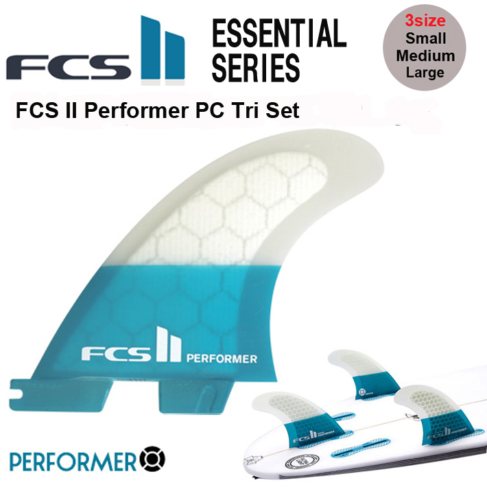 FCS2 フィン FCS2 Performer PC Tri Set 【Small/Medium/Large】