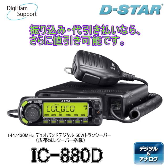 ic-880