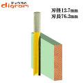 ルーター ビット スーパーロング ストレート 1/2軸 ( 刃径 12.7mm ) Microtungsten carbide 【dm09114】