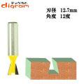 ルーター ビット アリ錐 1/2軸 ( 刃径 12.7mm ) Microtungsten carbide 【dm09302】