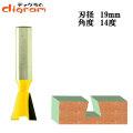 ルーター ビット アリ錐 1/2軸 ( 刃径 19mm ) Microtungsten carbide 【dm09304】