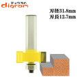 ルーター ビット スロットカッター 1/2軸 ( 刃長 12.7mm ) Microtungsten carbide 【dm09507】
