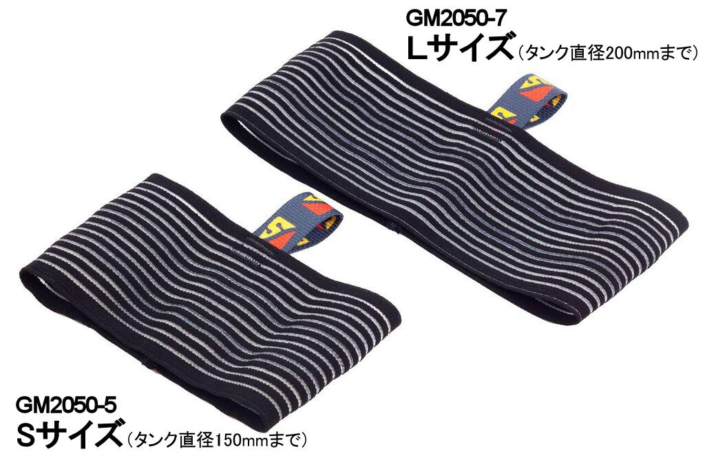 GM2050-5 ダイブライト デラックスホースリテーナーSサイズ
