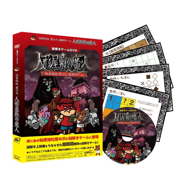 謎解きゲームDVD 秘密結社鷹の爪 「人形屋敷の魔人」