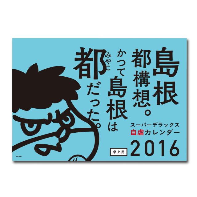 島根県×鷹の爪 島根都構想カレンダー2016 卓上版