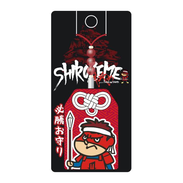 SHIROZEME お守り