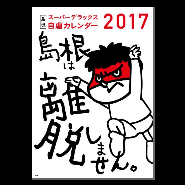 島根県×鷹の爪 スーパーデラックス自虐カレンダー2017 壁掛け版