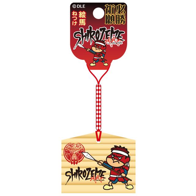 SHIROZEME 絵馬/赤色