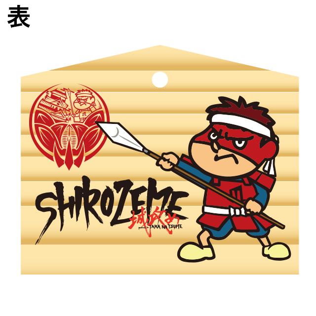 SHIROZEME 絵馬