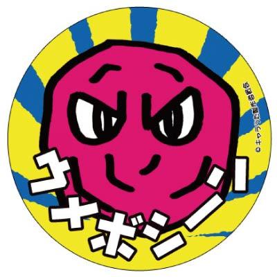 ごはんかいじゅうパップ ステッカーC(ウメボシーン)