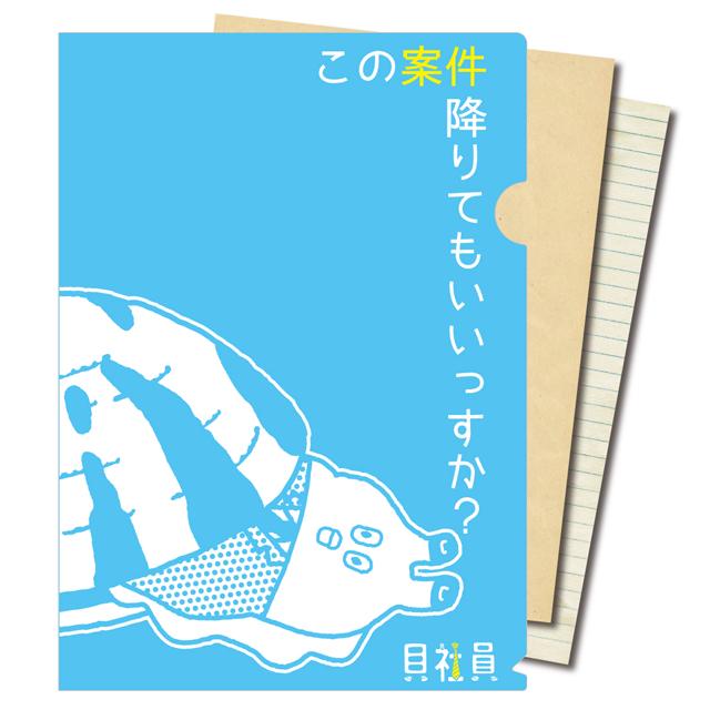 貝社員 クリアファイル/B