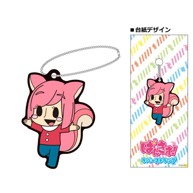 ぱんきす! ラバーストラップ チャイコ