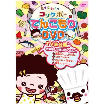 たまこちゃんとコックボー DVD