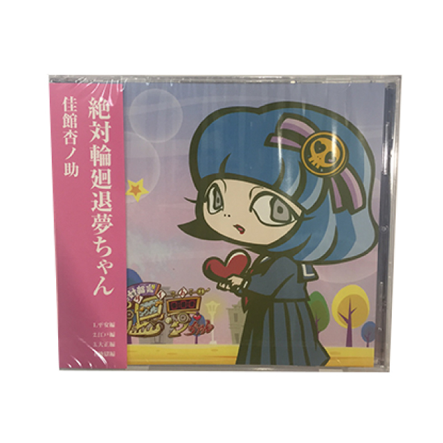 絶対輪廻退夢ちゃん オリジナルCD