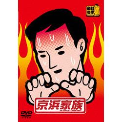 京浜家族DVD 1