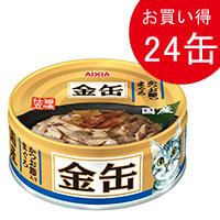 (SALE特価)金缶ミニ かつお節入りまぐろ 70g×24
