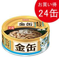 (SALE特価)金缶ミニ しらす入りまぐろ 70g×24