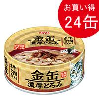 金缶 濃厚とろみ牛肉入りまぐろ 70g×24