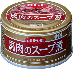 デビフ dbf 馬肉のスープ煮 90g