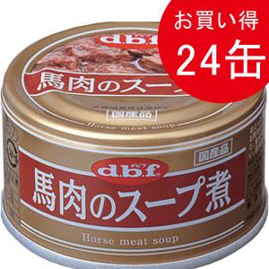 デビフ dbf 馬肉のスープ煮 90g×24
