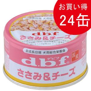 デビフ dbf ささみ&チーズ 85g×24
