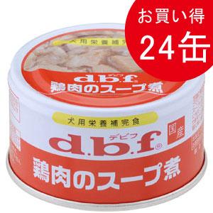 デビフ dbf 鶏肉のスープ煮 85g×24