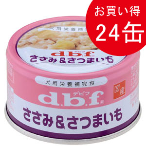 (数量限定価格)デビフ dbf ささみ&さつまいも 85g×24