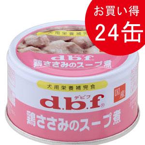 デビフ dbf 鶏ささみのスープ煮 85g×24