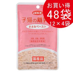 デビフ dbf 子猫の離乳食 ささみペースト 80g×48