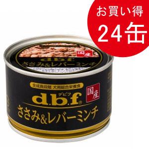 デビフ dbf ささみ&レバーミンチ 150g×24