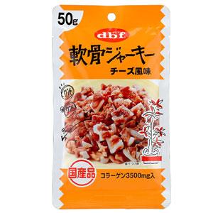 (在庫限りで販売終了)デビフ dbf 軟骨ジャーキーチーズ風味 50g