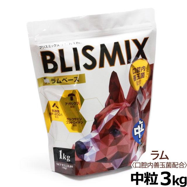 ブリスミックス ラム 中粒3kg