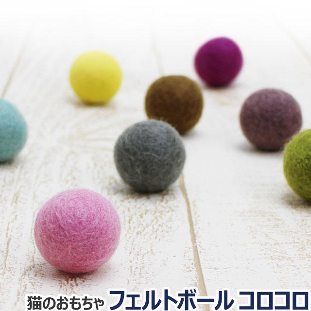 猫用のおもちゃ コロコロボール 『フェルトボール コロコロ』 8個入り