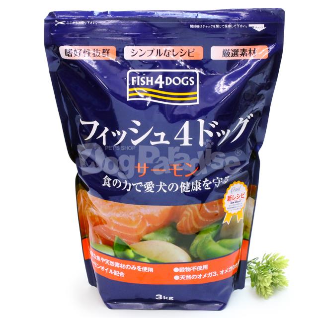 フィッシュ4ドッグ コンプリートフード(サーモン)小粒3kg
