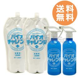 (送料無料/沖縄を除く)バイオチャレンジ 本体ボトル500ml×2本+原液詰替用1L×2本