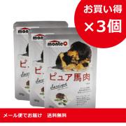 ピュア馬肉 80g 3個セット(メール便・送料無料)