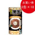毎日黒缶3P ささみ入りかつお 480g(160g×3)×18