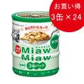 MiawMiawミニ3P かつお 180g(60g×3)×24