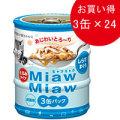 MiawMiawミニ3P しらす入りまぐろ 180g(60g×3)×24